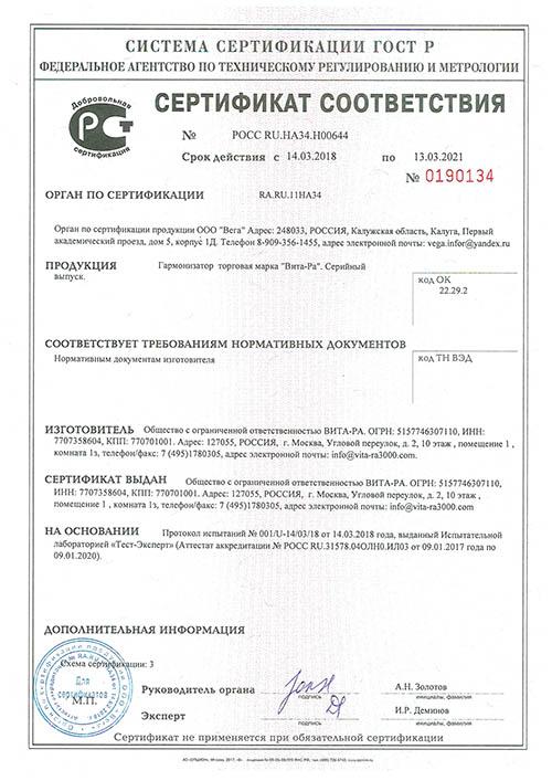 Гармонизатор Вита-Ра МИНИ сертифиакт