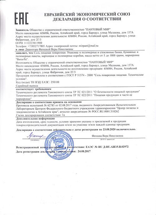Соль Алтайских озёр - сертификат