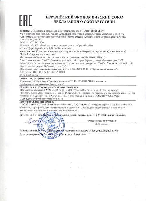 Кандела Пижма Вита-Ра - сертификат